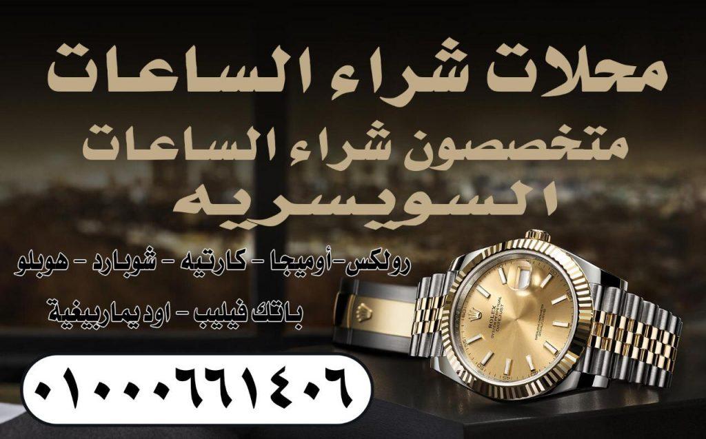 للبيع ساعة اوميجا اصلية
