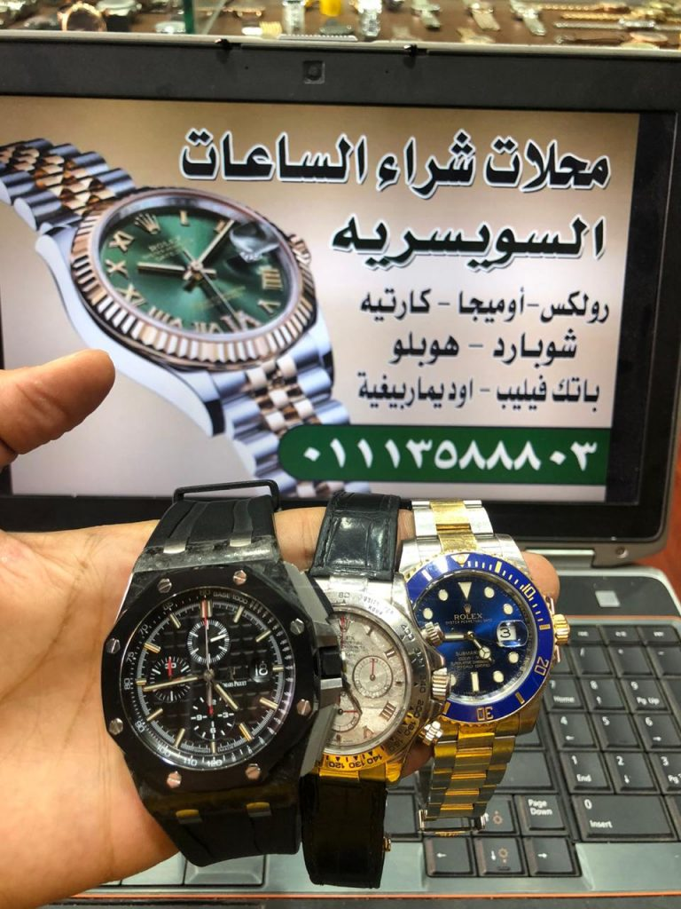 محلات بيع وشراء ساعات اوديمار بيغية