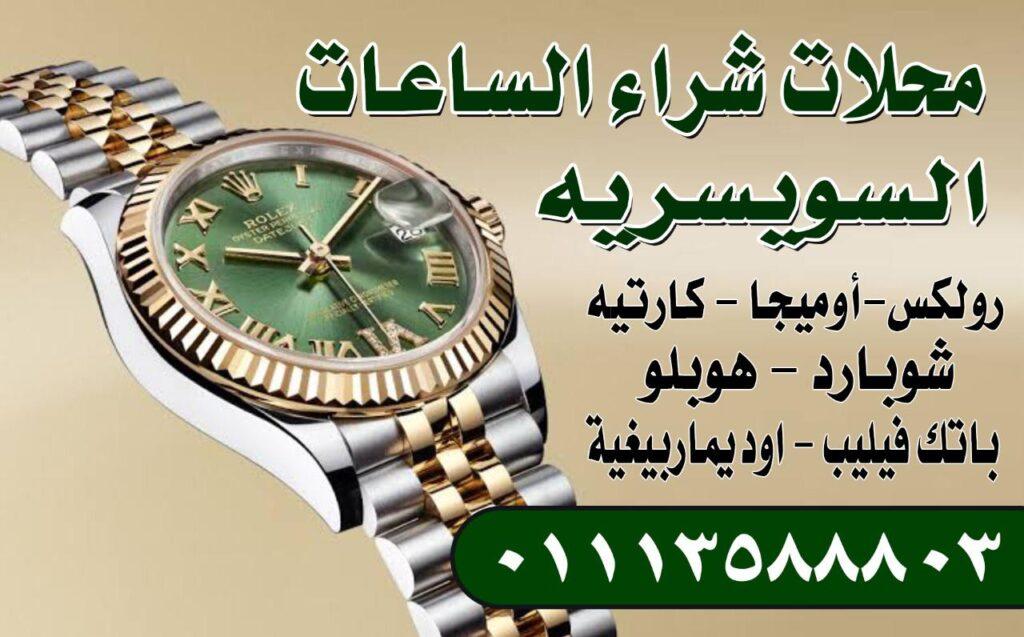شراء ساعات اوديمار بيغية في مصر